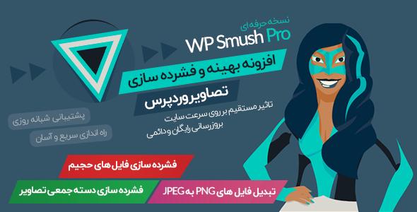 افزونه وردپرس بهینه سازی تصاویر Wp Smush Pro